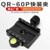 快装夹座QR-60P快装板旋钮低座云台通用夹座配件
