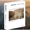 摄影的精神 摄影如何改变了我们的生活 修订版 世界当代摄影大师 摄影高清作品集 图文版世界摄影史 摄影大师传记摄影笔记教程书籍