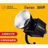 利帅300D摄影灯LED补光灯聚光灯影视灯专业电影视频灯摄像灯大功率300W常亮太阳灯服装直播拍照打光