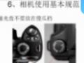 36集摄影教程《从入门到精通》(一)相机使用通用规则 讲师: 王骞 (1播放)